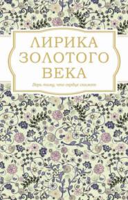 Лирика Золотого века