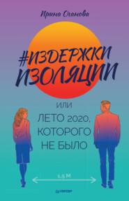 #Издержки изоляции, или Лето 2020, которого не было