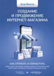 Создание и продвижение интернет-магазина: как открыть и заработать