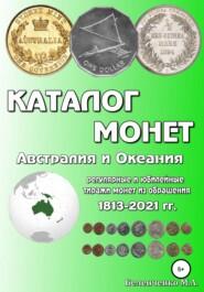 Каталог монет. Австралия и Океания