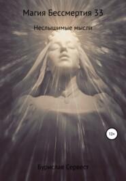 Магия Бессмертия 33. Неслышимые мысли