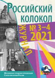 Российский колокол №3-4 2021