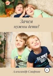 Зачем нужны дети?