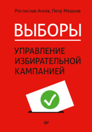 Выборы: управление избирательной кампанией