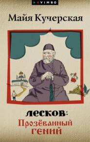 Лесков: Прозёванный гений