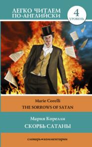 Скорбь сатаны \/ The sorrows of Satan. Уровень 4