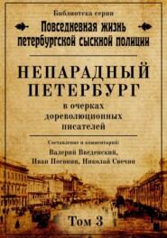 Непарадный Петербург в очерках дореволюционных писателей