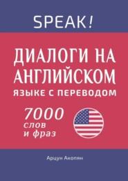 Speak! Диалоги наанглийском языке спереводом. Практический курс английского языка. 6000+ слов и фраз