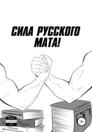 Сила русского мата