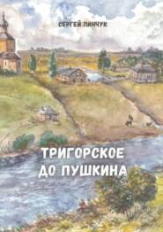 Тригорское доПушкина