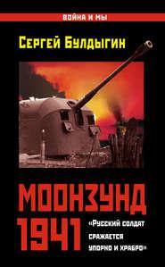 Моонзунд 1941. «Русский солдат сражается упорно и храбро…»