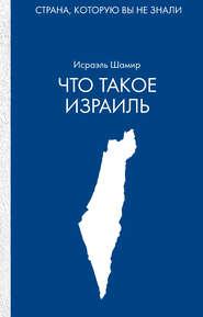 Что такое Израиль