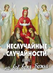 Неслучайные «случайности», или На все воля Божья