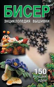 Бисер. Энциклопедия вышивки