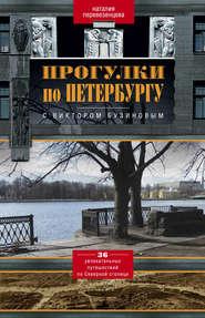 Прогулки по Петербургу с Виктором Бузиновым. 36 увлекательных путешествий по Северной столице