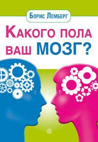 Какого пола ваш мозг?