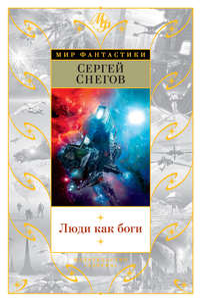Люди как боги (сборник)