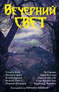 Вечерний свет (сборник)