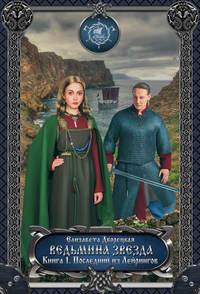 Ведьмина звезда. Книга 1: Последний из Лейрингов