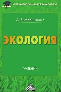 учебник экологии 6 класс читать онлайн