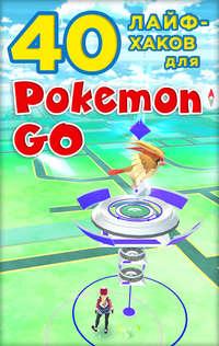 40 лайфхаков для Pokemon Go