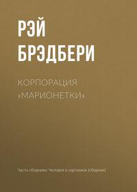 Корпорация «Марионетки»