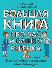 Большая книга про вас и вашего ребенка