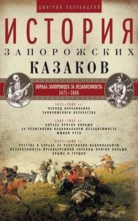 История запорожских казаков. Борьба запорожцев за независимость. 1471–1686. Том 2