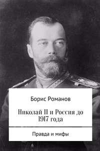 Николай II и Россия до 1917 года