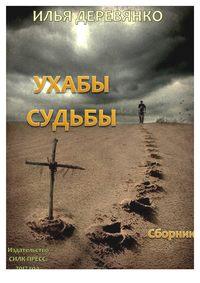 Ухабы судьбы (сборник)