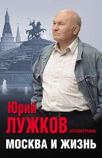 Москва и жизнь