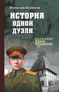 История одной дуэли (сборник)