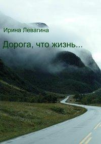 Дорога, что жизнь…