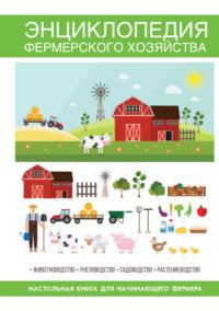 Прибыльное фермерское хозяйство на вашем участке