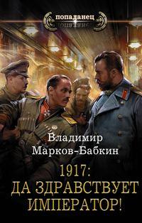 1917: Да здравствует император!