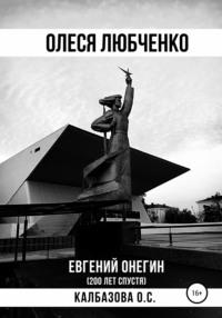 Олеся Любченко (Евгений Онегин 200 лет спустя)