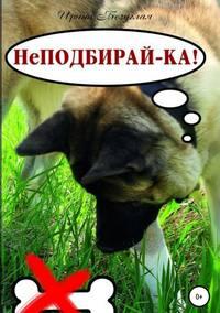 НеПодбирай-ка! Как отучить собаку подбирать с земли