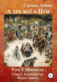 А это всё о Нём. Том 3. Импасто. Глава 1. Космограмма Иисуса Христа