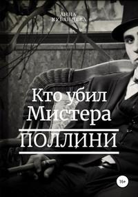 Кто убил мистера Поллини