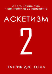 Аскетизм 2