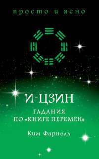 И-цзин: Гадания по «Книге перемен»
