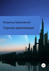 Скрытая цивилизация