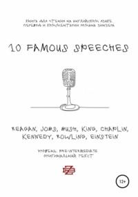10 Famous Speeches. Книга для чтения на английском языке