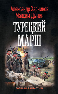 Турецкий марш