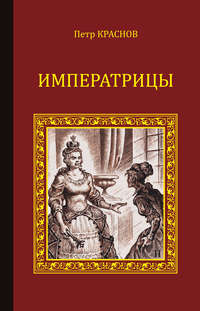 Императрицы (сборник)