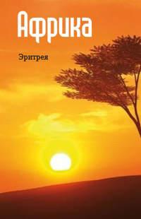 Восточная Африка: Эритрея