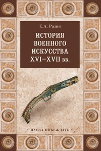История военного искусства XVI—XVII вв