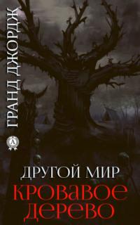 Другой мир. Кровавое дерево. Книга 5