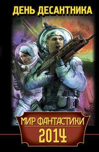 Мир фантастики 2014. День Десантника (сборник)