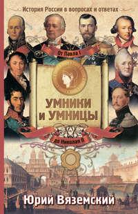 От Павла I до Николая II. История России в вопросах и ответах
